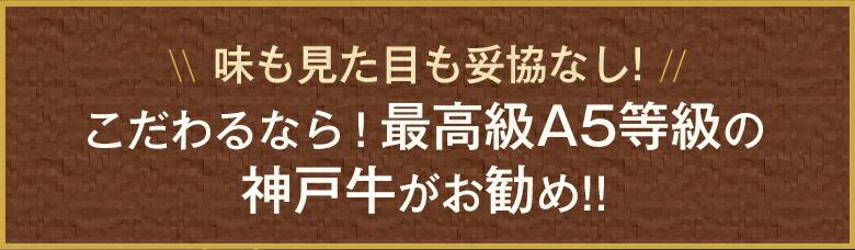 味も見た目も妥協なし!こだわるなら!最高級A5等級の神戸牛がお勧め!!