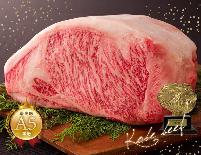 A5等級神戸牛