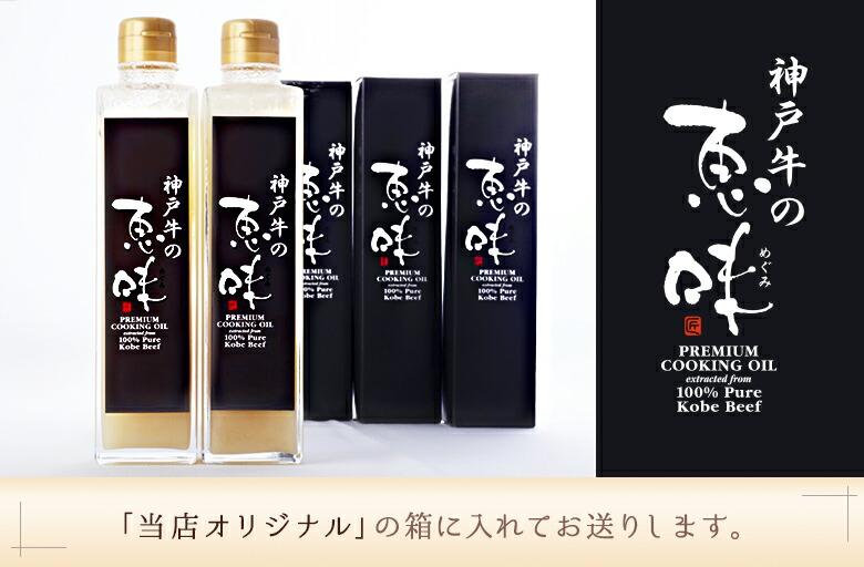 パッケージ 神戸牛の恵味
