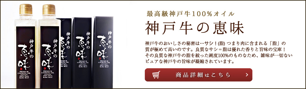 神戸牛の恵味