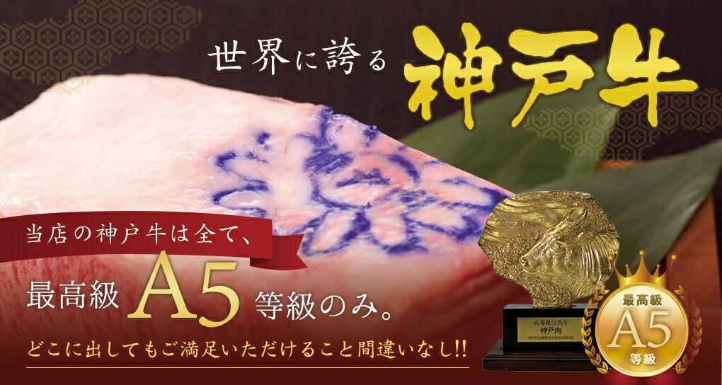 世界に誇る神戸牛
