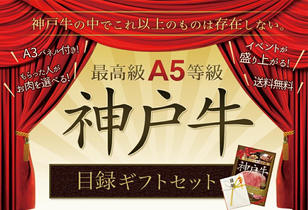 最高級A5等級神戸牛目録ギフトセット