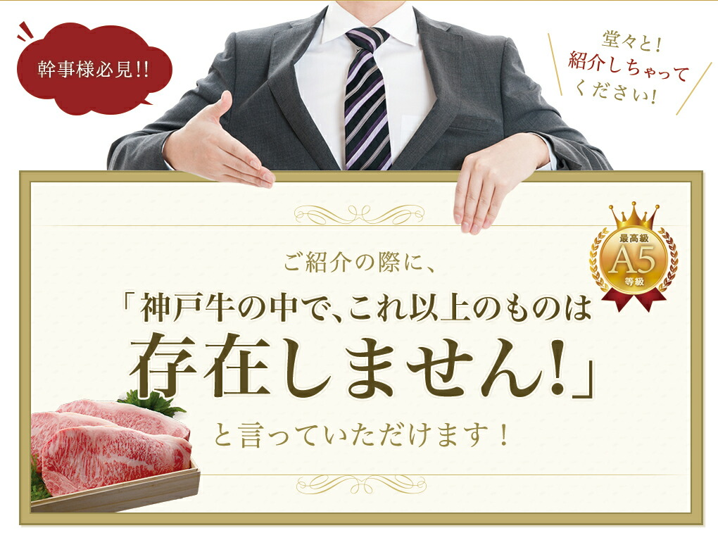 幹事様必見!!ご紹介の際に「神戸牛の中で、これ以上のものは存在しません!」と言っていただけます!