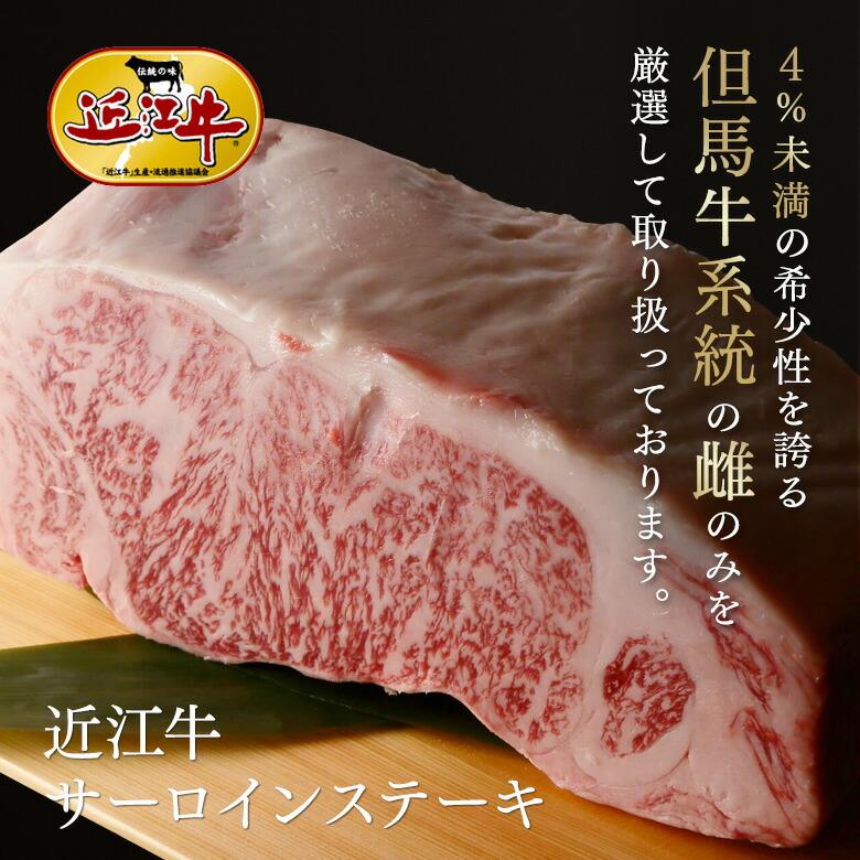 近江牛サーロイン(ステーキ)