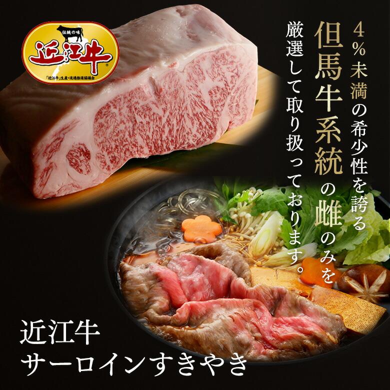 近江牛サーロイン(すきやき)