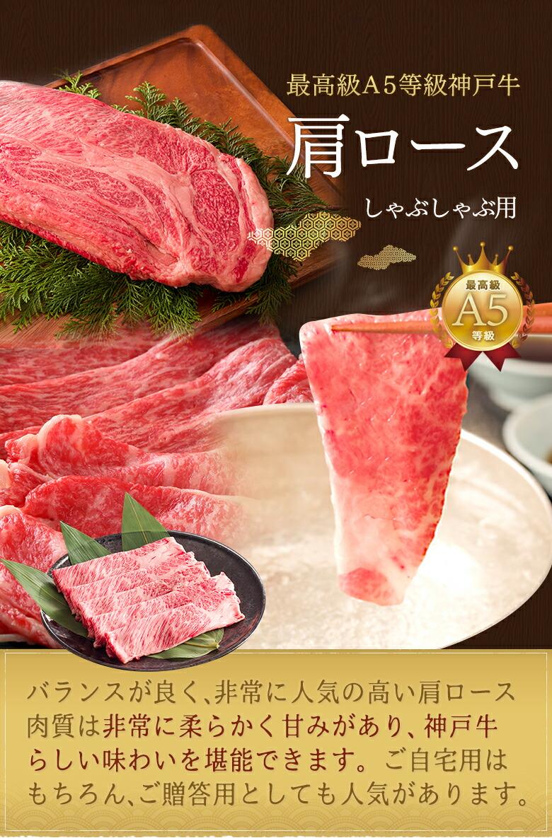 神戸牛肩ロース(しゃぶしゃぶ)