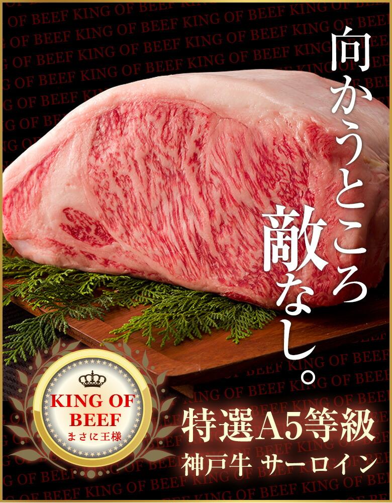 神戸牛サーロイン
