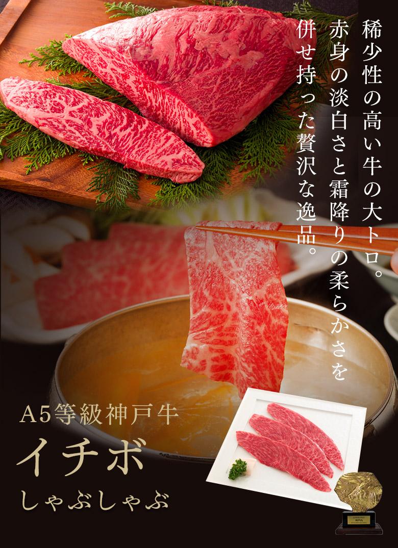 神戸牛イチボ(しゃぶしゃぶ)