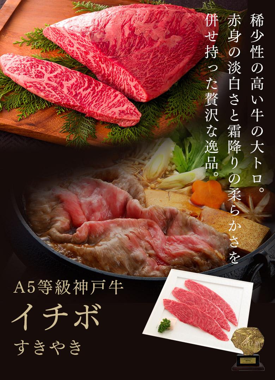 神戸牛イチボ(すき焼き)