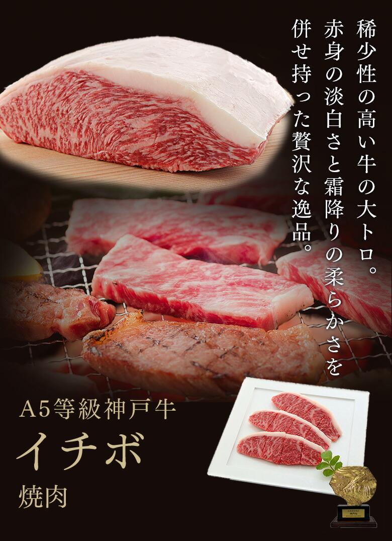 神戸牛イチボ(焼き肉)