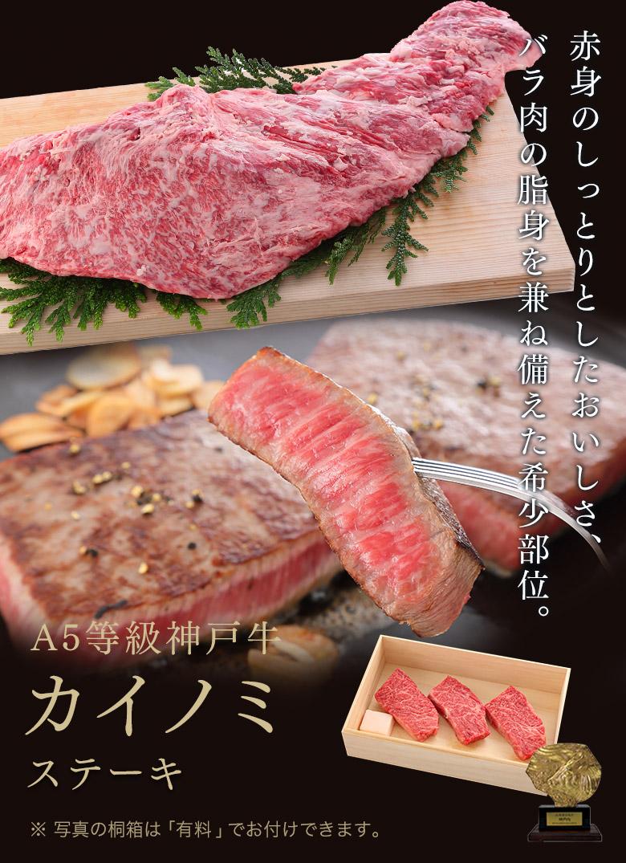 神戸牛カイノミ(ステーキ)