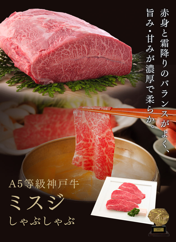 神戸牛ミスジ(しゃぶしゃぶ)