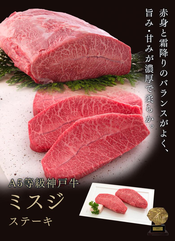 神戸牛ミスジ(ステーキ)