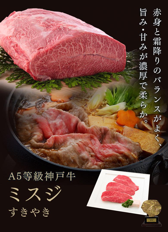 神戸牛ミスジ(すき焼き)