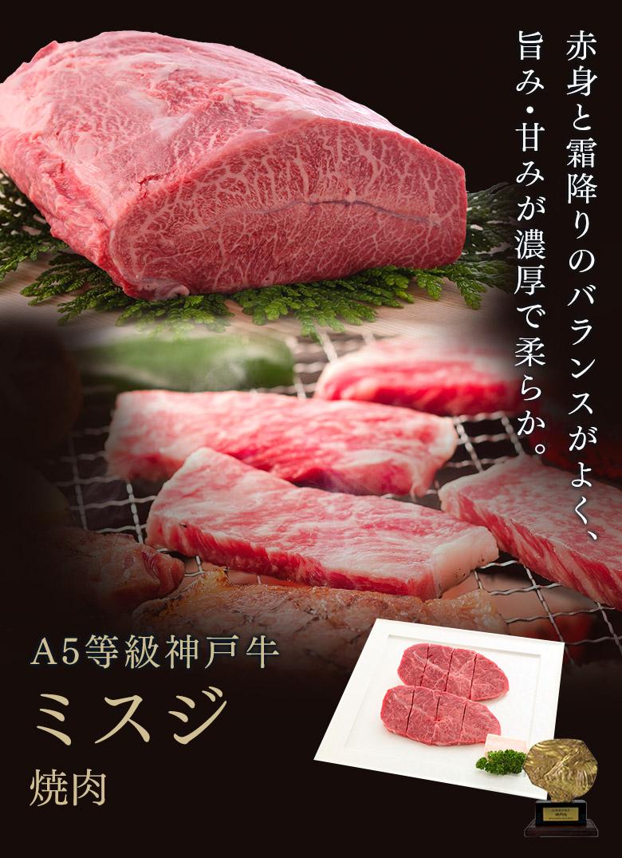 神戸牛ミスジ(焼き肉)