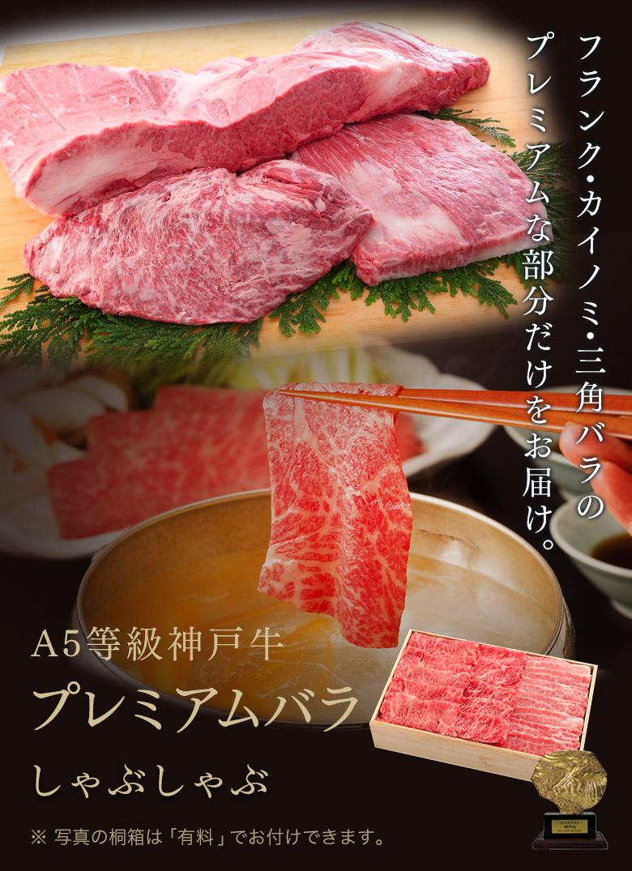 神戸牛プレミアムバラ(しゃぶしゃぶ)