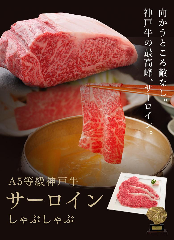 神戸牛サーロイン(しゃぶしゃぶ)