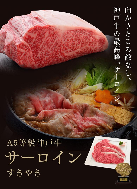 神戸牛サーロイン(すき焼き)