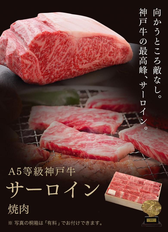 神戸牛サーロイン(焼き肉)