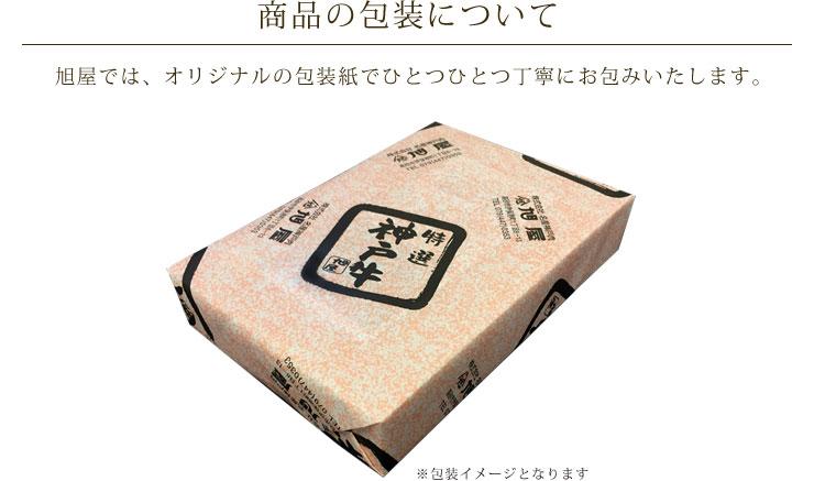 神戸牛専門店旭屋のギフト、お歳暮・お中元・お祝い・内祝いなどに