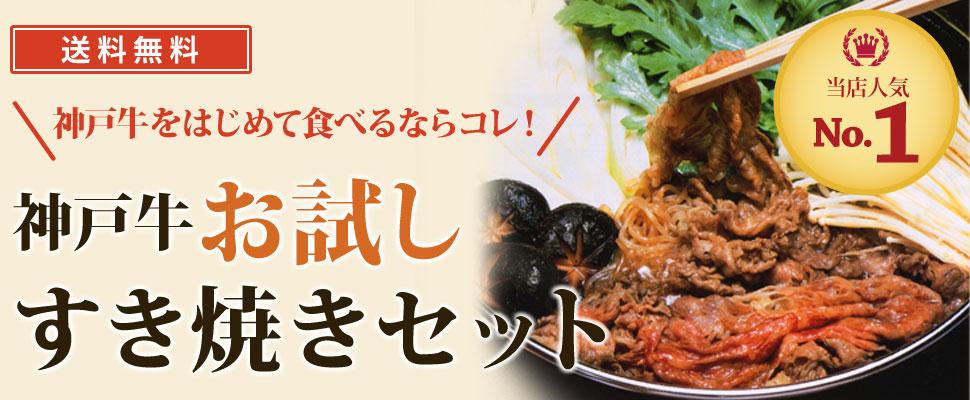 送料無料 神戸牛すき焼きセット