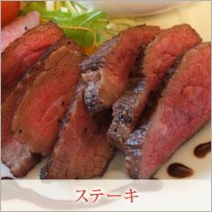 神戸牛A5ステーキ