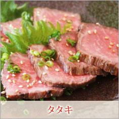 神戸牛タタキ