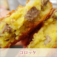 神戸牛コロッケ