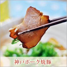 神戸ポーク焼豚