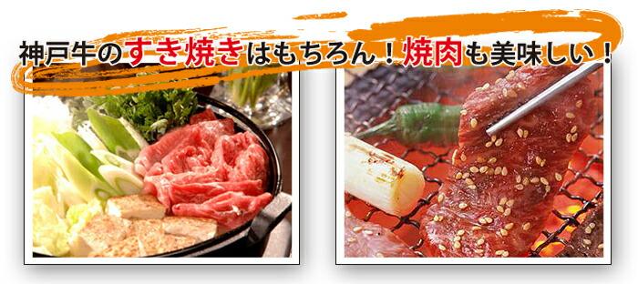 すき焼き・焼肉を神戸牛で!
