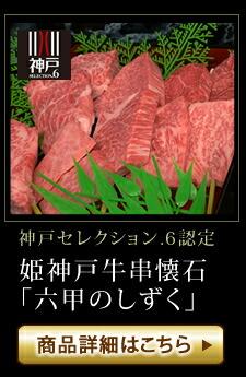 神戸セレクション認定商品