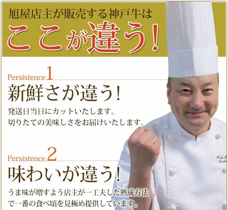 神戸牛専門店旭屋のお肉はここが違う