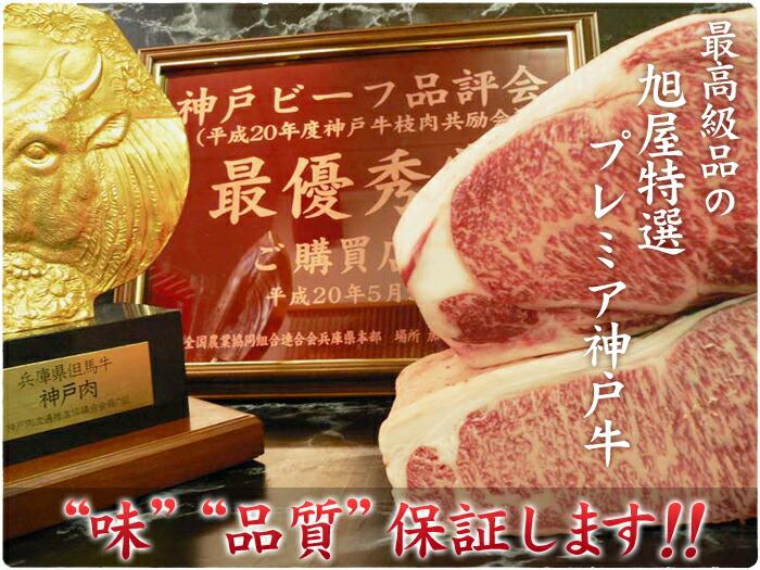 """その中でも最高級品の""""旭屋特選プレミア神戸牛"""""""