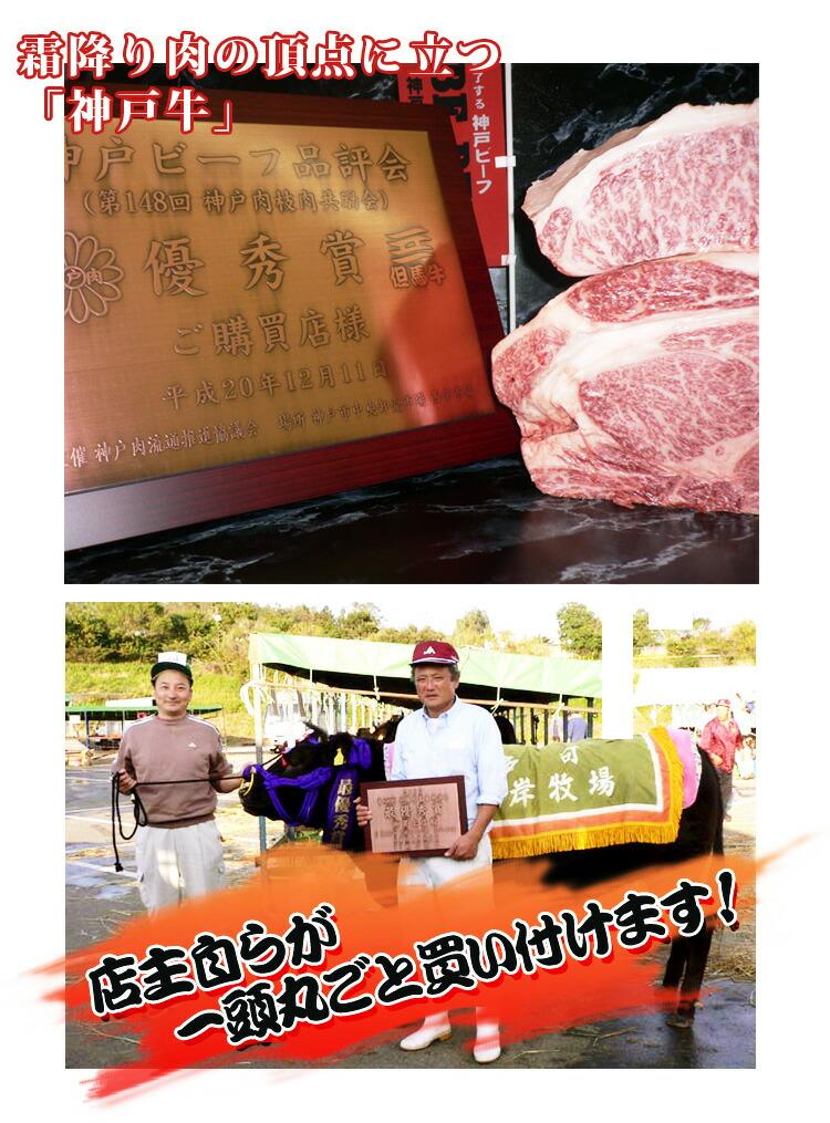 店主が選りすぐった、こだわりのチャンピオン神戸牛
