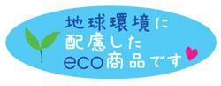 地中にやさしい エコ商品 エコに貢献