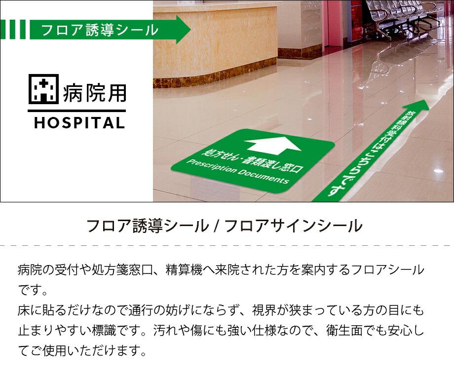病院用誘導シール