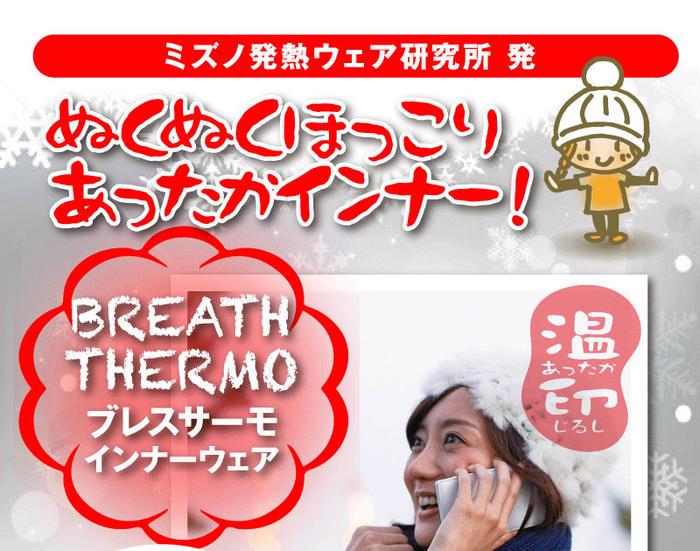 ミズノ発熱ウェア研究所発 ぬくぬくほっこりインナーBREATH THERMO プレスサーモインナーウェア スポーツメーカーであるmizunoその「ミズノ発熱ウェア研究所」が開発。吸湿力はまるで呼吸するインナーウェア!