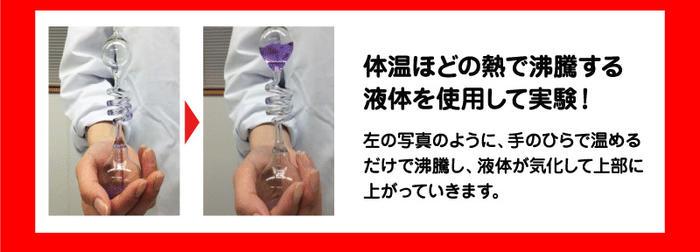 体温ほどの熱で沸騰する液体を使用して実験!!手のひらで温めるだけで沸騰し、液体が気化して上部に上がって生きます。