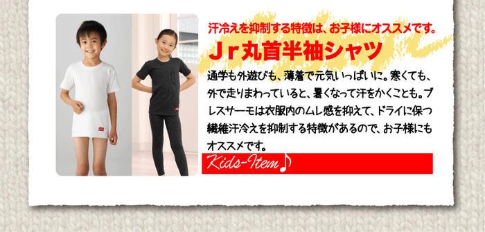 Jr丸首半そでシャツ通学も外遊びも、薄着で元気いっぱいに。汗冷えを抑制する特徴があるのでお子様にもおすすめです。