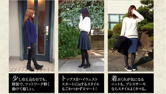 少し冷え込む日でも軽装で、フットワークを軽く動けて嬉しい。トップスのハイウェストスカートにINするスタイルもごわつかずスマートに。着膨れがきになるニットもブレスサーモならスタイルよく決まる。