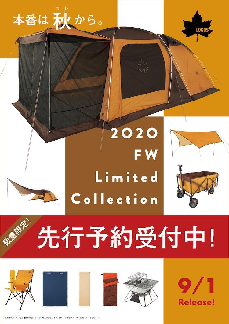 ロゴス2020限定商品