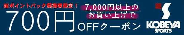 超ポイントバック祭期間限定700円OFFクーポン