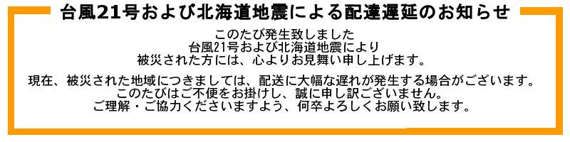 台風21号および北海道地震による配送について