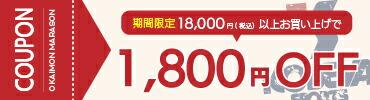 『18,000円以上お買い上げで1,800円OFF』