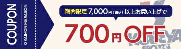 『7,000円以上お買い上げで700円OFF』