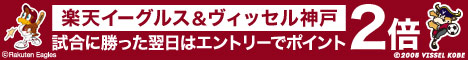『楽天イーグルス/ヴィッセル神戸が試合に勝った翌日は全ショップポイント2倍』