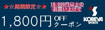 1800円オフクーポン