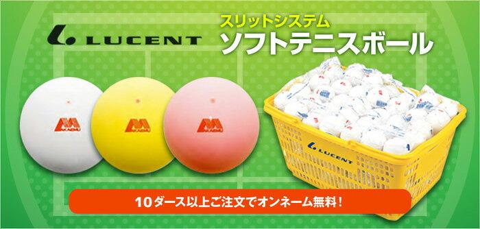 ルーセントソフトテニスボール