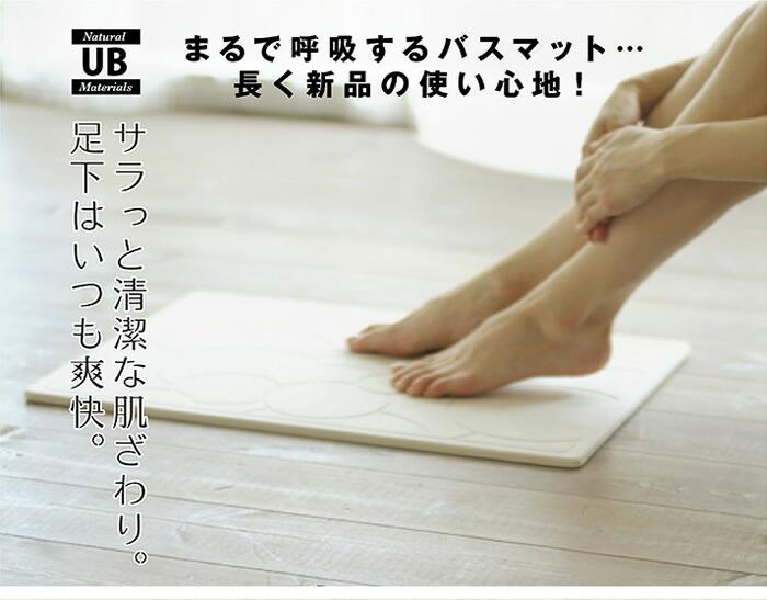 NATYRAL UB Materials まるで呼吸するバスマット・・・長く新品の使い心地! サラッと清潔な肌触り。足下はいつも爽快。