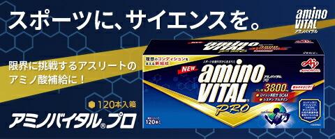 アミノバイタルプロ120袋入箱